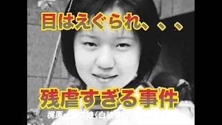 【閲覧注意】直腸は破裂!台湾で起きた誘拐事件「白暁燕事件」