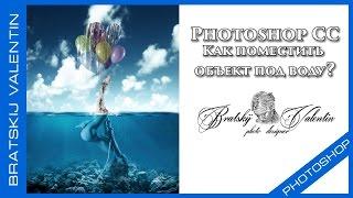 Photoshop CC Как поместить  объект под воду?