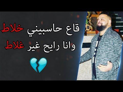 Cheb Bello 2018 l Ga3 Hasbini Khalat - وانا رايح غير غلاط  ( Version Studio )