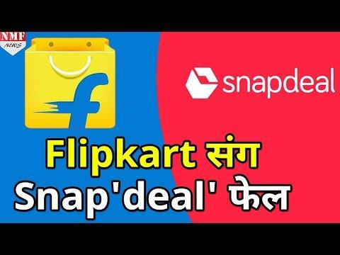 तो अब Flipkart का होगा ebay, Snapdeal से Deal हुई Cancel.