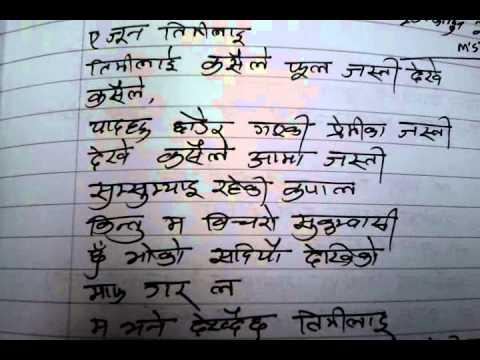 Shreejan shree ko Nepali kabita (joon)