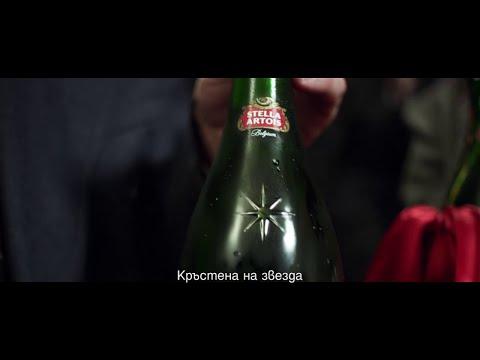 The Star of Christmas   Stella Artois