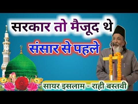 Sarkar to maujood the Sansar se pehle Sansar nahi tha mere Sarkar Se Pahle