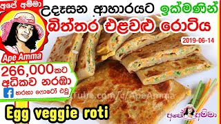 Quick Egg Veggie Roti Recipe