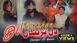 Dil Preshan | (Official Video Song 2021 ) Sharafat Ali Khan Baloch | Sharafat Studio