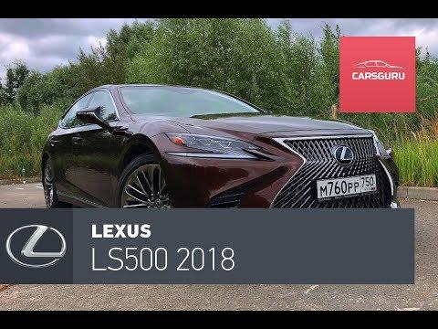 Lexus LS500 2018. Роскошный. Комфортный. Надежный?