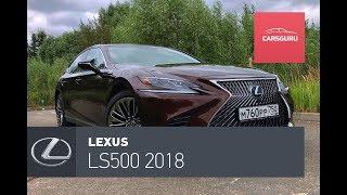 Lexus LS500 2018. Роскошный. Комфортный. Надежный