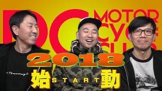 RG MOTORCYCLE CLUB ようやく始動! 2018年何するトーク.