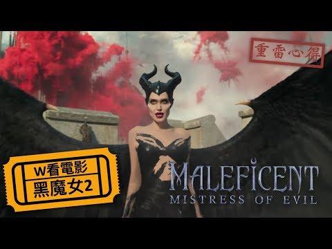 W看電影_黑魔女2(Maleficent: Mistress Of Evil, 沉睡魔咒2, 黑魔后2)_重雷心得
