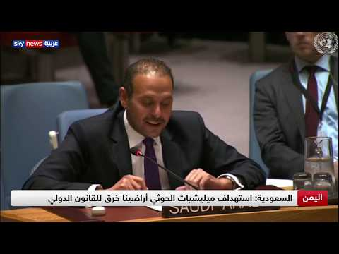 اليمن.. السعودية تدعو لاتخاذ موقف حازم ضد ميليشيات الحوثي الإرهابية  - نشر قبل 6 ساعة