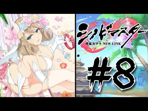 [VIDEO] - Bridal Outfits! - Shinobi Master: Senran Kagura New Link #8 1