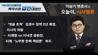 2021 07 22 리엘파트너스 이승기 변호사(댓글조작…