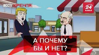 Лукашенко заменит Трампа, Вести Кремля. Сливки, Часть 1, 14 сентября 2019