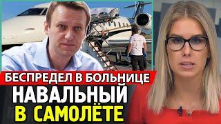 НАВАЛЬНЫЙ В САМОЛЕТЕ. Бардак в Омской Больнице. Алексей Навальный
