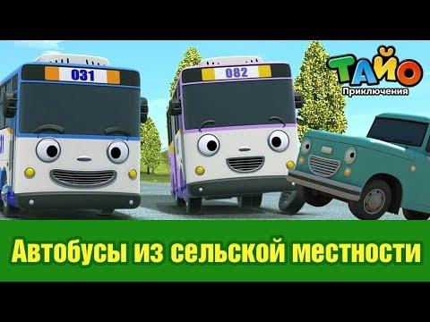 Автобусы из сельской местности L встретить друзей Тайо #7 L Приключения Тайо
