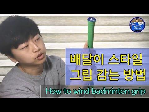 [배달이실방] 배드민턴 그립 감는 방법/[Badminton Master TV Live streaming] How to wind badminton grip