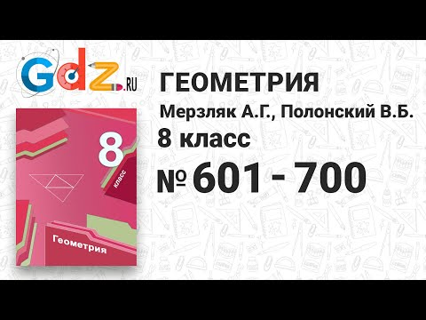№ 601-700 - Геометрия 8 класс Мерзляк