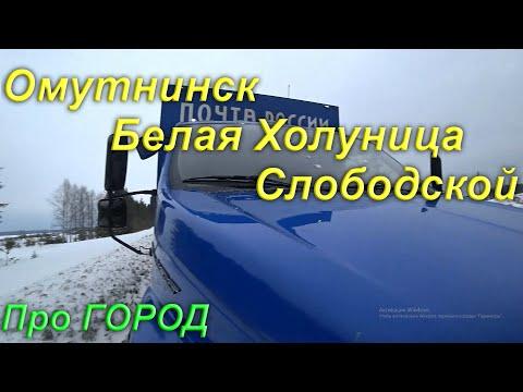 Очередной рейс Омутнинск/Белая Холуница/Слободской и обратно...!