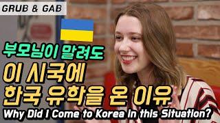 부모님이 말려도 이 시국에 한국 유학을 온 이유! 무서…
