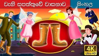 ෆෝචූන් හි ගෙලස් | Galoshes of Fortune in Sinhala | Sinhala Cartoon | Sinhala Fairy Tales