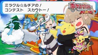 【ポケモンオメガルビー】はじめてのポケモンっ!はじめてのともだちっ!4【#りりむとあそぼう】