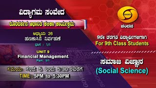 9th Class | Social Science | Financial Management |Day-71 | 5PM to 5.30PM | 23-11-2020 | DD Chandana