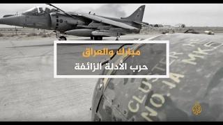 الحصاد 2017/1/30-مبارك والعراق.. حرب الأدلة الزائفة