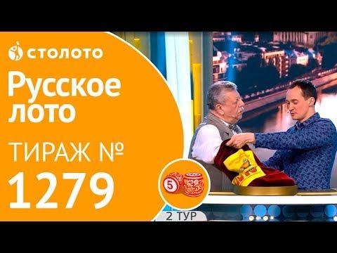 Русское лото 14.04.19 тираж №1279 от Столото