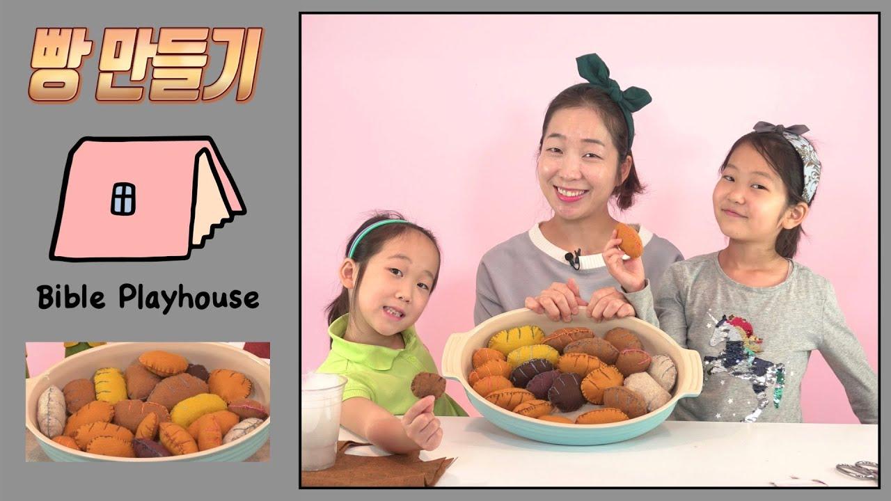 [Bible Playhouse #4] 빵 만들기_바느질_홈스쿨_DIY