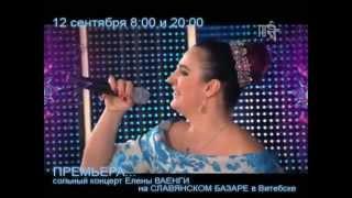 ПРЕМЬЕРА! Елена ВАЕНГА - сольный концерт на СЛАВЯНСКОМ БАЗАРЕ в Витебске