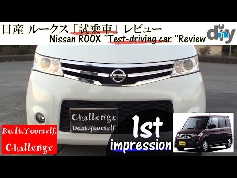 日産 ルークス「試乗車」レビュー /Nissan ROOX '' Test-driving Car '' Review ML21S /D.I.Y. Challenge