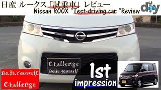 Nissan ROOX '' Испытательный автомобиль '' Обзор Ml21s /D.I.Y. Вызов