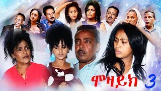 New Eritrean Film 2018 - MOZAIK - ሞዛይክ - Part 3