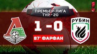 02.12.2017г. Локомотив - Рубин. 1:0. Гол Джефферсона Фарфана