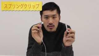 Apple 純正イヤフォン EarPods のフィット感を増す アクセサリ !! thumbnail