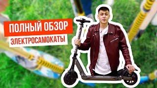 видео Дешевые электросамокаты в Москве