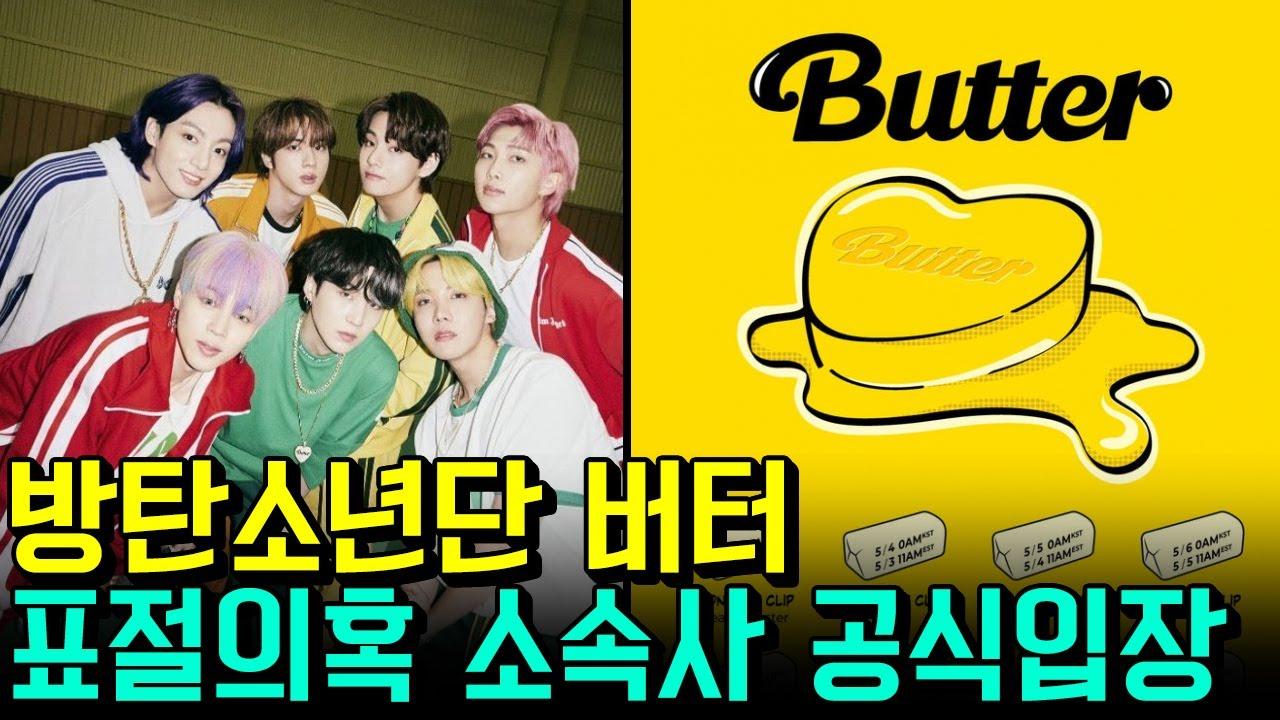 방탄소년단(BTS) 버터 표절의혹에 소속사의 공식입장