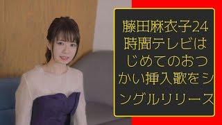 藤田麻衣子、24時間テレビ「はじめてのおつかい」挿入歌をシングルリリース