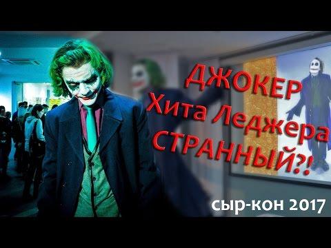 Джокер (образ Хита Леджера) - Странный ?