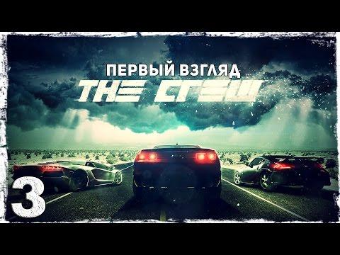Смотреть прохождение игры The Crew. Лас-Вегас - Лос-Анджелес - Эль-Пасо. [PS4]