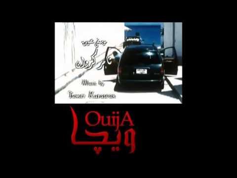 موسيقي فيلم ويجا | الحان تامر كروان