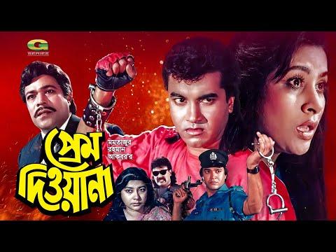 Prem Deewana | Full Movie | HD1080p | Chompa | Manna | Hit Bangla Movie