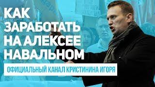 Как заработать на Алексее Навальном | Заработок на трендах