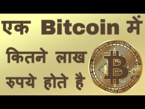 1 Bitcoin IN Rupees || 1 Bitcoin Price || 1 Bitcoin Ki Kimat Kitni Hoti Hai