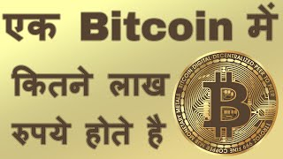 bitcoin preț live indian rupees)