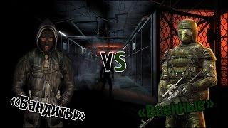Сталкер | Бои группировок | «Бандиты» vs «Военные»