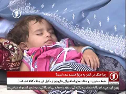 Afghanistan Dari News - 08.10.2016                                    خبرهای افغانستاان