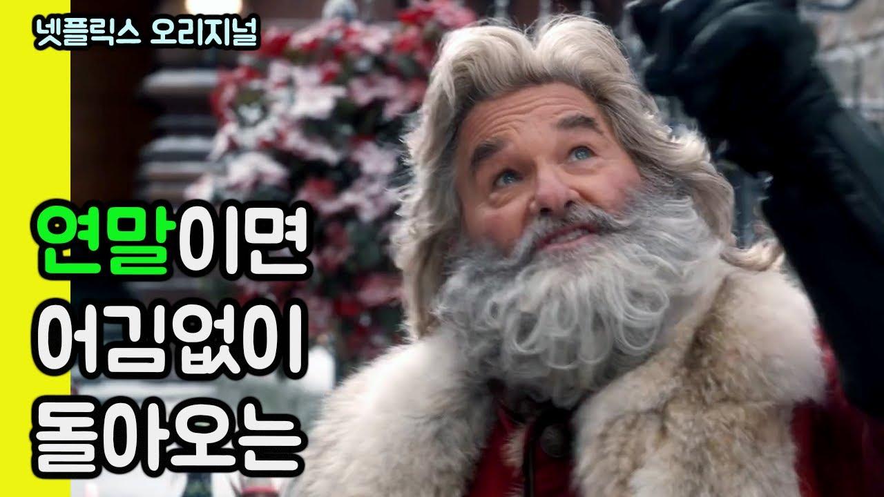[크리스마스 연대기 : 두 번째 이야기] 리뷰 / 어른이를 위한 동화같은 영화라 생각했는데