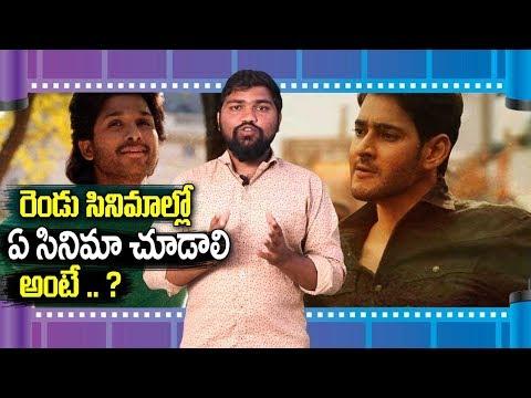 రెండు సినిమాలో ఏ సినిమా చూడాలి అంటే ..? | Ala Vaikunthapurramloo | Sarileru Neekevvaru | Telugu Mic