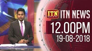 ITN News 12.00pm 19.08.2018